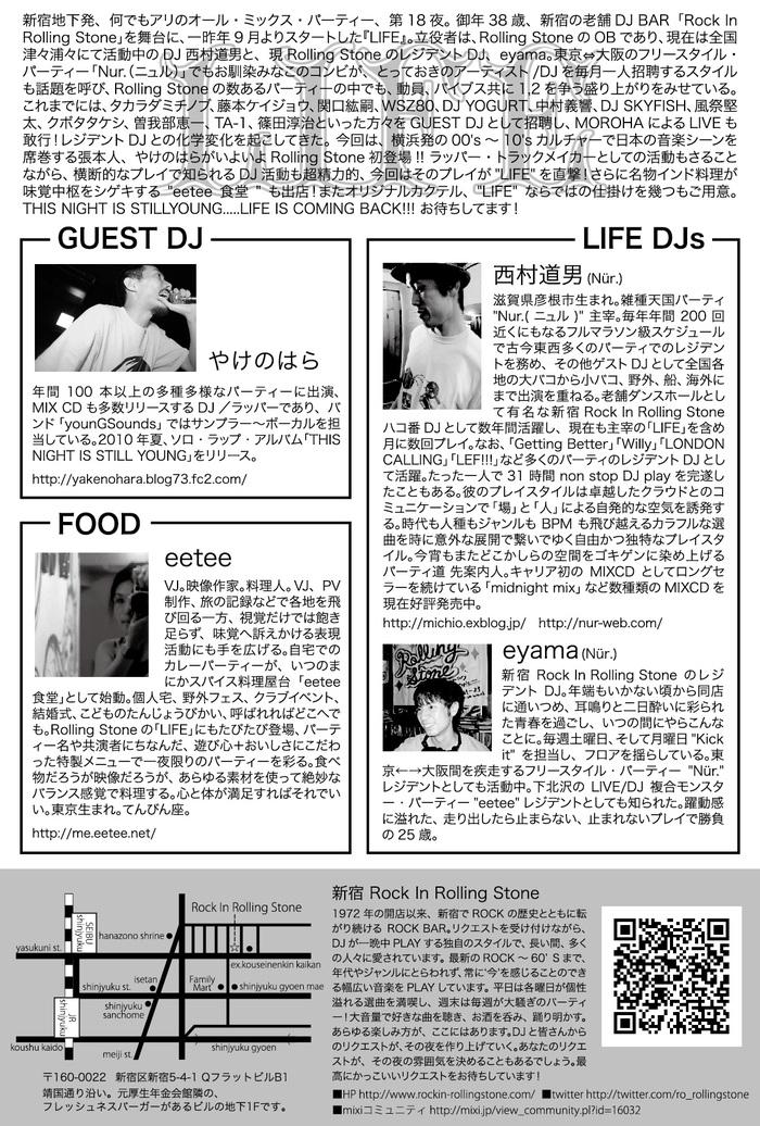 "4/9(sat) \""LIFE feat.やけのはら\""@新宿 Rolling Stone_e0153779_1746225.jpg"