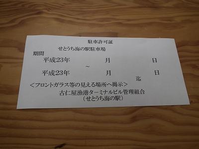 古仁屋「せとうち海の駅」の駐車場について(追記あり)_e0028387_1595081.jpg
