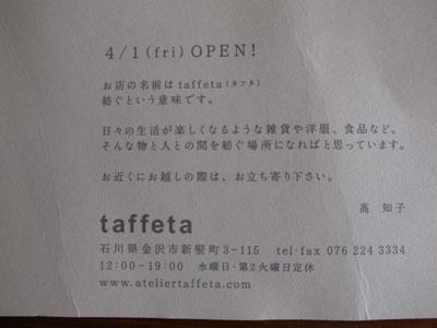 「taffeta」 4月1日open!です。_f0191999_16302734.jpg