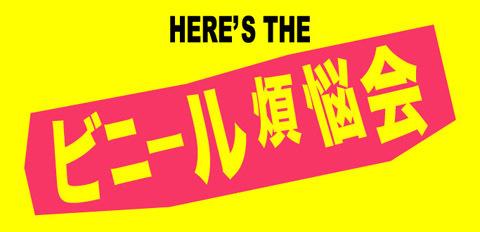 4/2(土)ビニール煩悩会 episode zero_c0099300_23585057.jpg