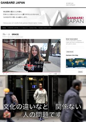 今度はGANBARE! JAPAN ニューヨークの人々からの応援メッセージ_b0007805_72553.jpg