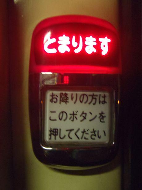 押したい・・_a0037910_6143643.jpg