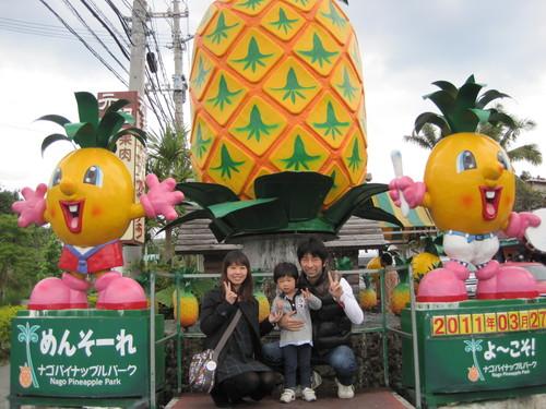 沖縄旅行1日目_a0100818_22185357.jpg