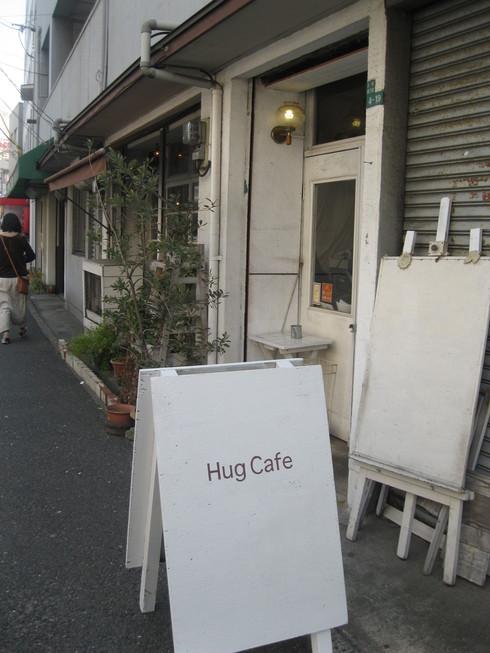 「Hug Cafe」へ~~_a0125419_1743378.jpg