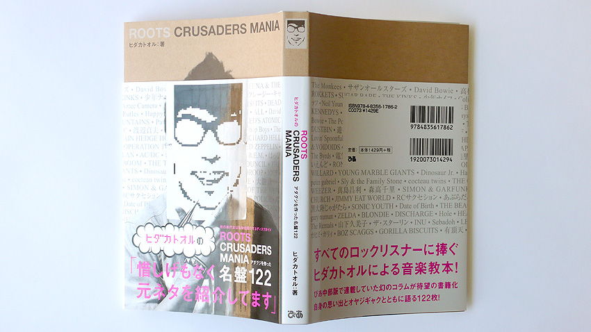 WORKS|ヒダカトオルの ROOTS CRUSADERS MANIA_e0206124_1755477.jpg