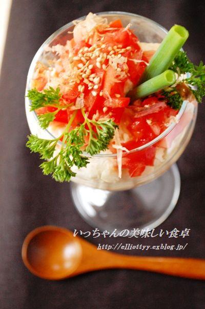 豆腐とトマトのヘルシーパフェ_d0104926_4524688.jpg