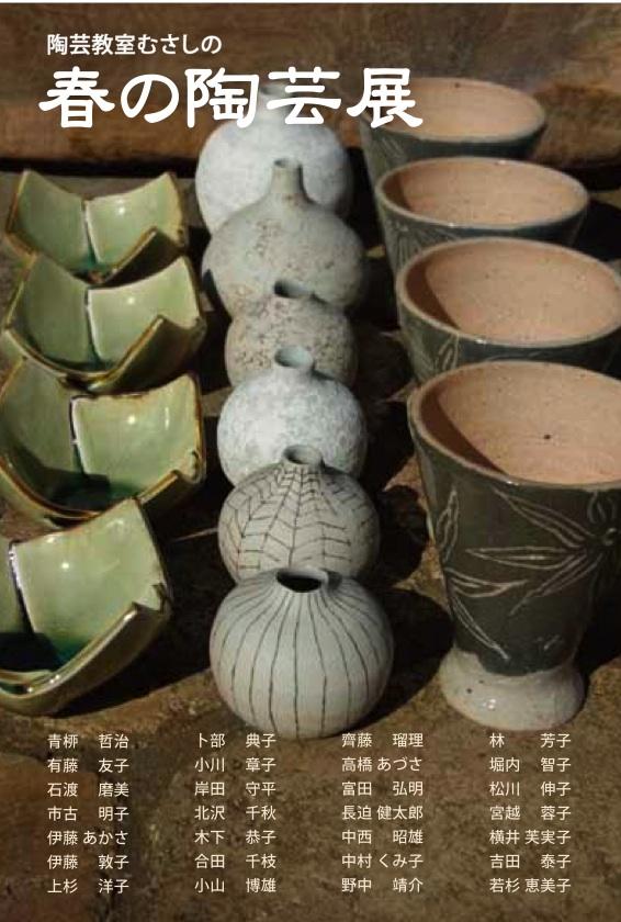 『春の陶芸展』開催します!_e0046128_1416585.jpg