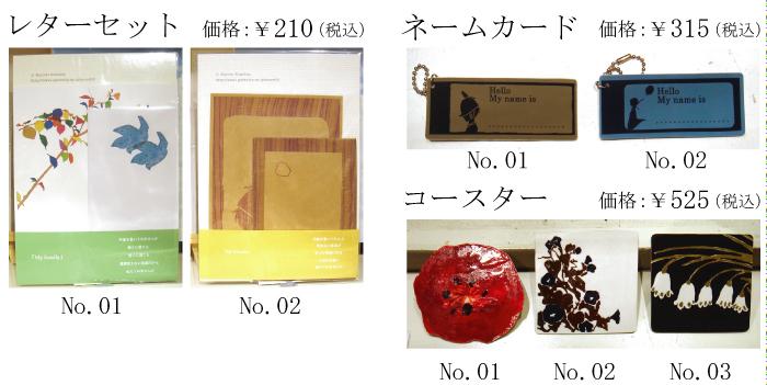 コマツマユミ個展「もののめ」販売商品一覧_f0010033_13591856.jpg