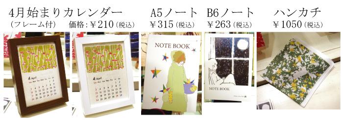 コマツマユミ個展「もののめ」販売商品一覧_f0010033_13592785.jpg
