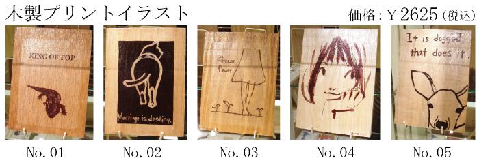コマツマユミ個展「もののめ」販売商品一覧_f0010033_13593526.jpg