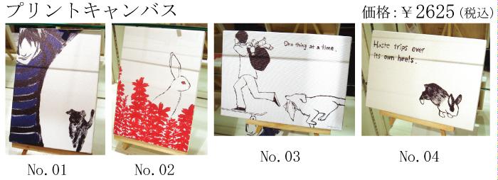 コマツマユミ個展「もののめ」販売商品一覧_f0010033_13594450.jpg