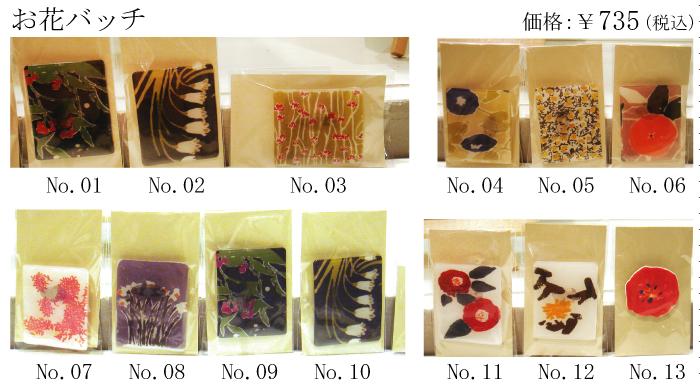 コマツマユミ個展「もののめ」販売商品一覧_f0010033_1359446.jpg