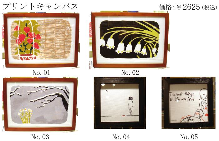 コマツマユミ個展「もののめ」販売商品一覧_f0010033_13595411.jpg