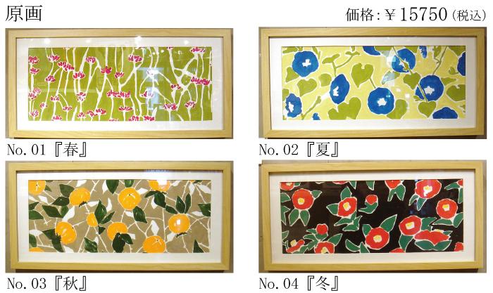 コマツマユミ個展「もののめ」販売商品一覧_f0010033_140429.jpg