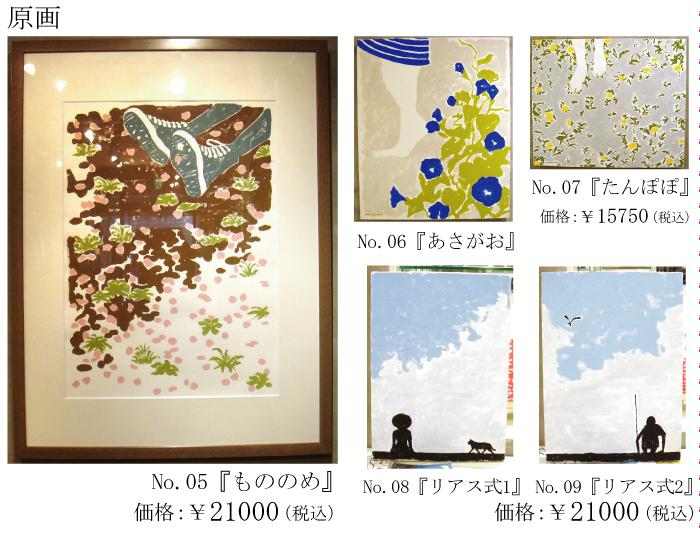 コマツマユミ個展「もののめ」販売商品一覧_f0010033_1443479.jpg