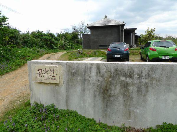 2011年春の沖縄Ⅱ  おせわになった「風来荘」さん_d0108737_0113521.jpg