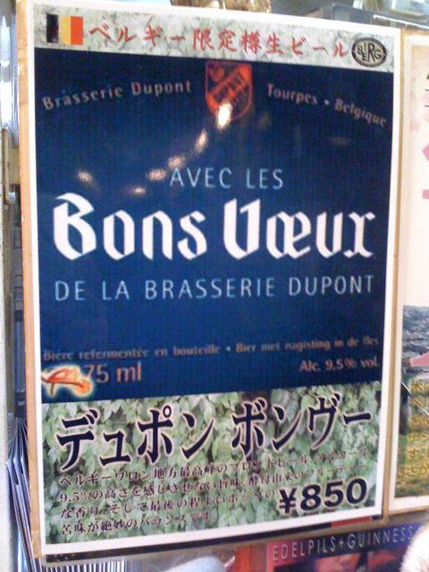 """本日よりベルクは通常営業になりました(7時〜23時)!初登場、ベルギー樽生\""""デュポン ボンヴー\""""登場! #BERGjp #beer_c0069047_1641981.jpg"""