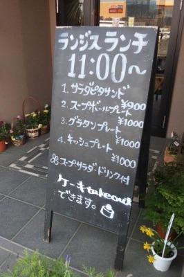 ランランラン♪ランジスカフェ@阿見_a0091865_2023164.jpg