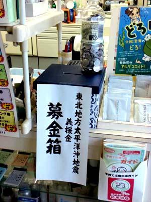 東日本大震災発生から3週間_e0070880_10401280.jpg