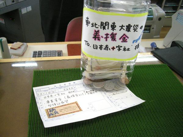 第一回 義援金入金ご報告_d0225198_13225871.jpg