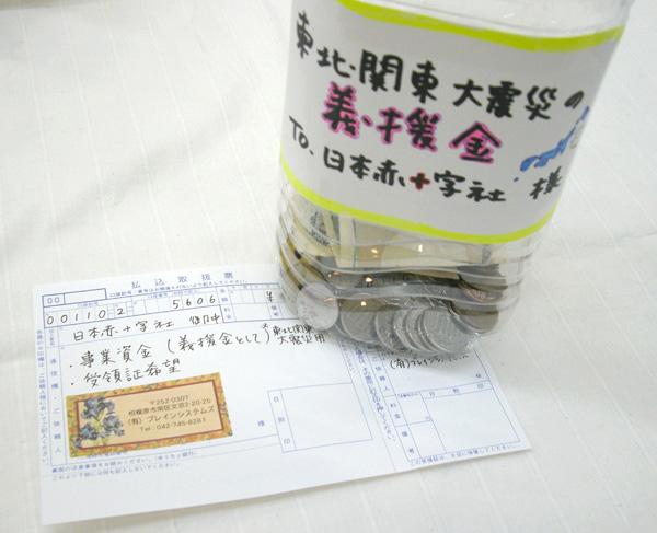 第一回 義援金入金ご報告_d0225198_14381092.jpg