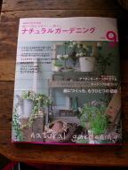 natural gardening_c0102699_0145162.jpg
