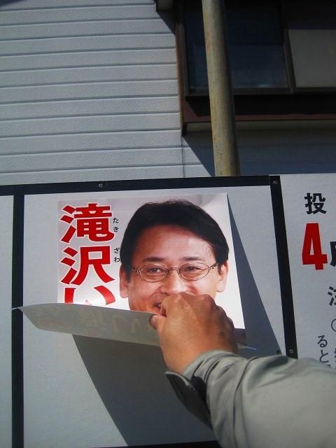 選挙_b0163804_8434053.jpg