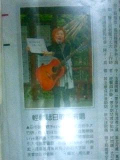 中国時報にも掲載!_f0115311_191430.jpg