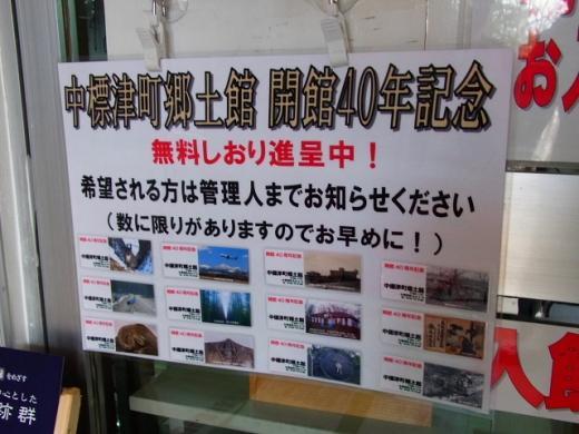 2011年4月1日(金):郷土館開館40年、の年度スタート_e0062415_1721782.jpg