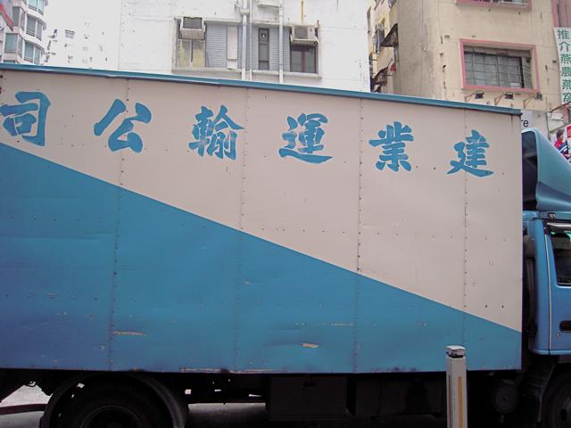 ステンシルな香港_e0175918_1531368.jpg