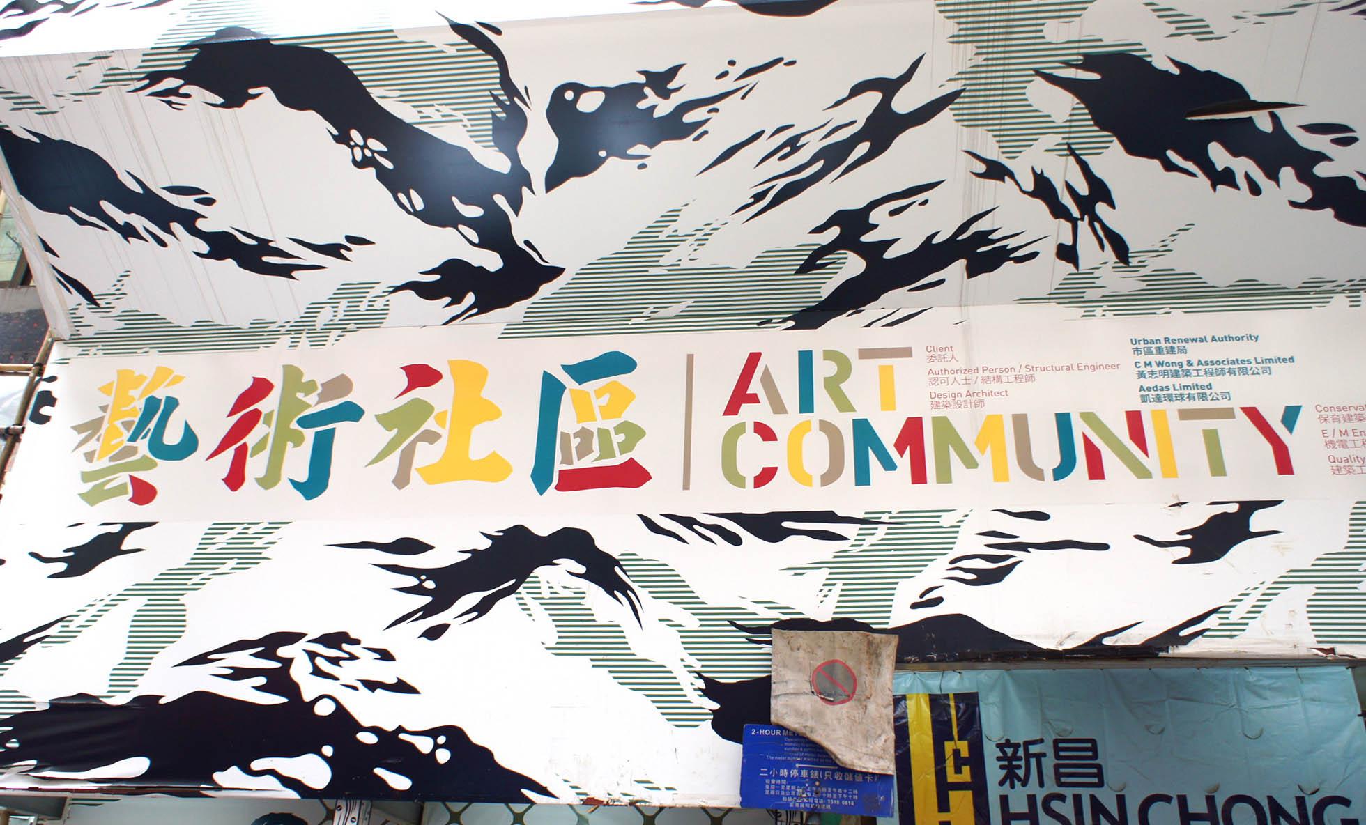 ステンシルな香港_e0175918_16365433.jpg