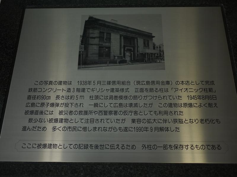 旧・広島市信用組合本部_b0190540_2132187.jpg