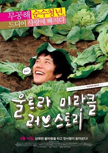 韓国で公開されます_e0045074_19115243.jpg