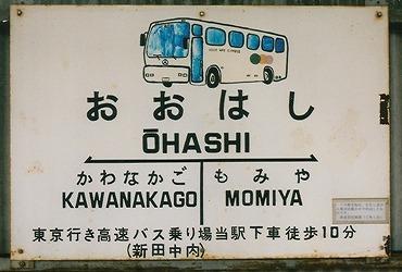 日立電鉄 大橋駅_e0030537_23242045.jpg