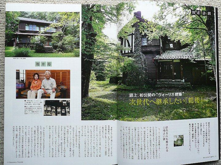福井別荘「鶴楼」_c0094541_17385662.jpg