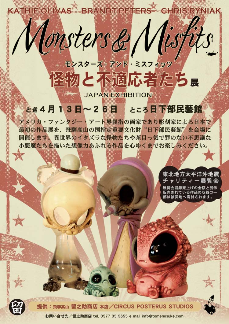 Monsters and Misfits展、ポスター掲示。_a0077842_1624657.jpg