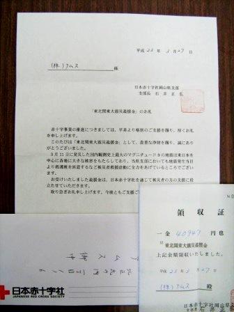 東北関東大震災義援金募金_f0238969_10201456.jpg