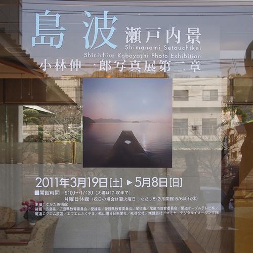小林伸一郎写真展_f0099102_1032920.jpg