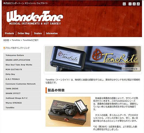 「ToneRite (トーンライト)」 ついに国内発売!_c0137404_22505074.jpg