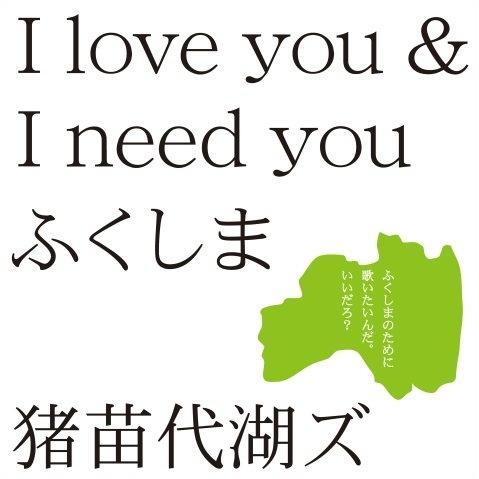 がんばります。福島。_d0180005_20114325.jpg