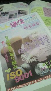 広報誌、機関紙制作してます。_d0110911_11443218.jpg