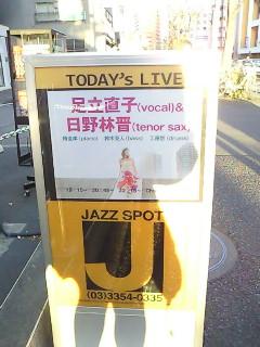 新宿Jにてみなさんのお越しをお待ちしております。_f0178313_20125913.jpg
