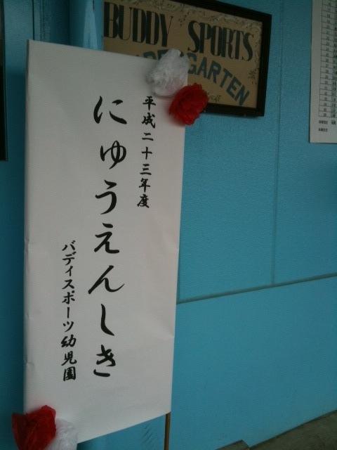 入園式LIVE!_c0063445_12304820.jpg