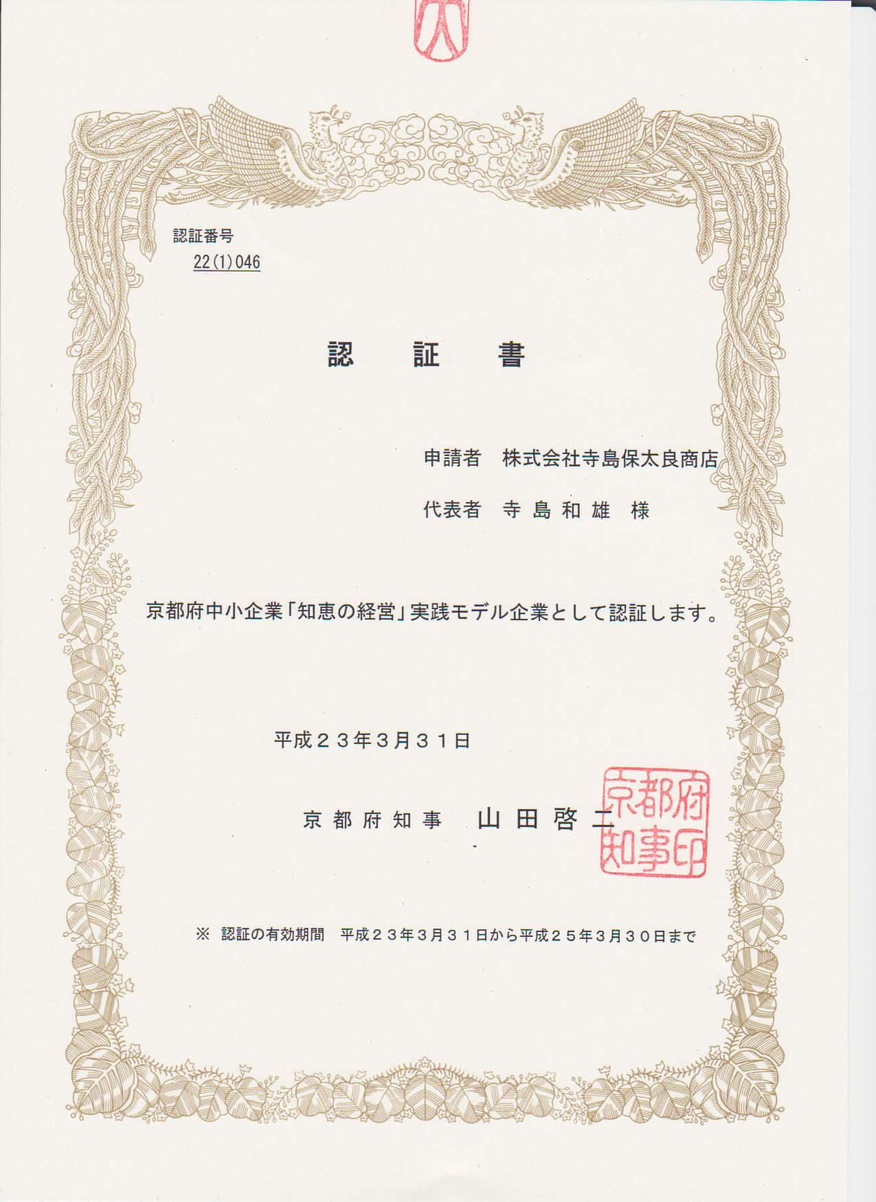 「知恵の経営」実践モデル企業の認証を戴きました。_d0176048_18524091.jpg
