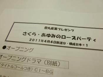 新ラジオ☆スタートっ♪_d0174765_0504375.jpg