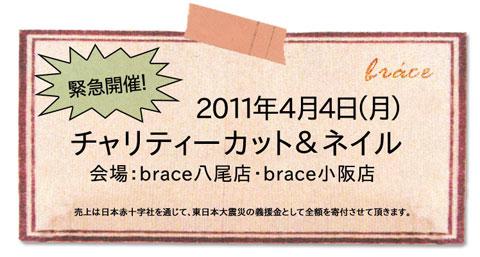 【brace】2011/4/4 1時より八尾店と小阪店でチャリティーカット&ネイルやります_c0080367_12203721.jpg
