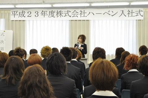 【新入社員】平成23年度入社式_c0080367_1251924.jpg