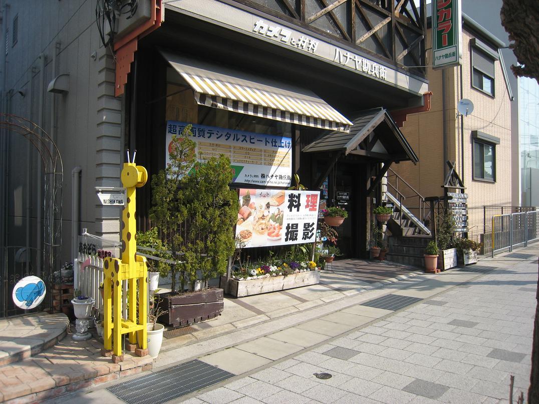 前田町の老舗_f0205367_18524184.jpg