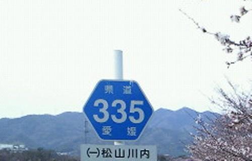東温市への道_c0001670_2135092.jpg