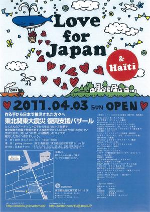 Love for Japan♥_b0195783_1117983.jpg